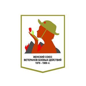 Женский союз ветеранов боевых действий 1979-1989 гг