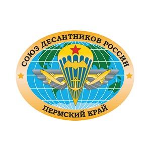 Союз десантников России Пермский край