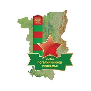 Союз пограничников Прикамья