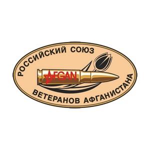 Российский союз ветеранов Афганистана