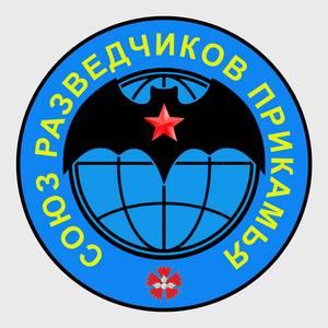 Союз разведчиков Прикамья